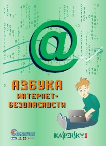 Internet_Security