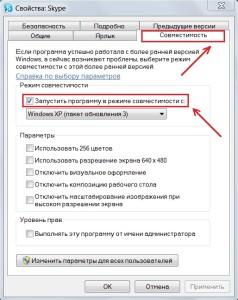 Skype_problem
