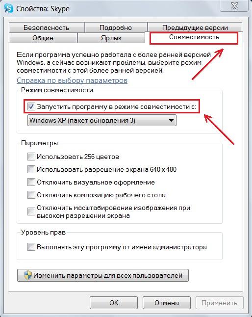 Как сделать чтобы программа всегда запускалась от администратора - Mobblog.ru