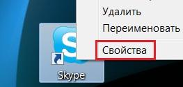 Skype_properties