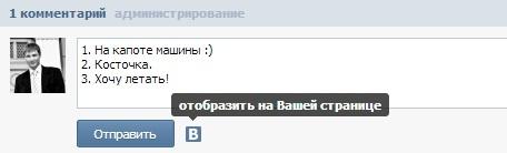 vkontakte_example