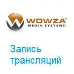 Wowza сервер и запись трансляций