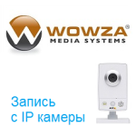 Wowza and IP camera
