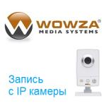 Wowza сервер и запись с IP камеры