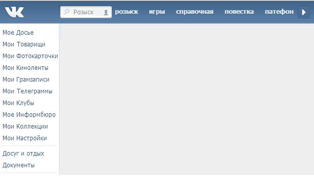 vkontakte sovetskiy stil oformleniya stranictsi