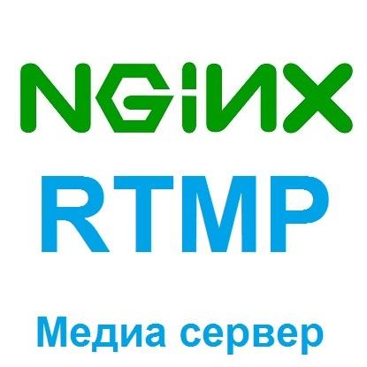 Онлайн трансляции с помощью модуля Ngnix-rtmp-module » IT и