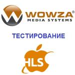 Нагрузочное тестирование Wowza сервера для протокола HLS