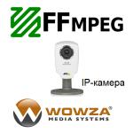 Трансляция видео с IP камеры в сеть Интернет c помощью FFmpeg и Mедиасервера
