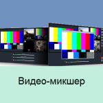 видео-микшер