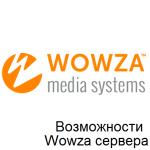 Возможности и функционал Wowza медиасервера