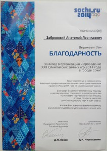 Sochi 2014 Blagodarnost