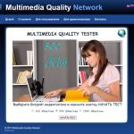 Веб-сервис для быстрого определения способности удаленных пользователей получать видеопоток с определенным битрейтом. Multimedia Quality Tester