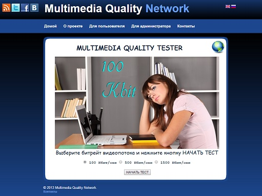 multimedia_quality_tester