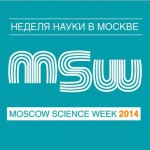 Первый российский междисциплинарный научный форум Moscow Science Week 2014