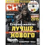 CHIP_Zabrovskiy_Anatoliy_article
