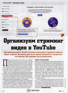 Zabrovskiy_A_CHIP_publication_first_page