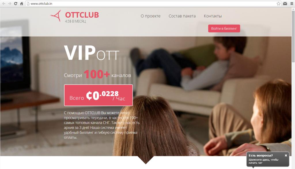 OTTCLUB_service
