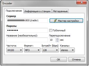 RadioBoss_3