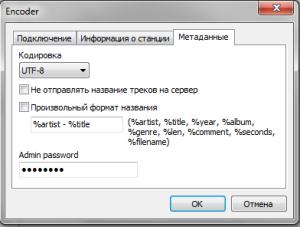 RadioBoss_4