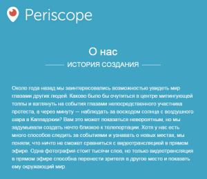 Periscope_tv