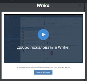 Wrike_2